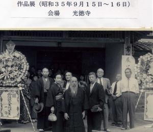 茶谷霞畝作品展(昭和35年9月15日・16日 会場:光徳寺)