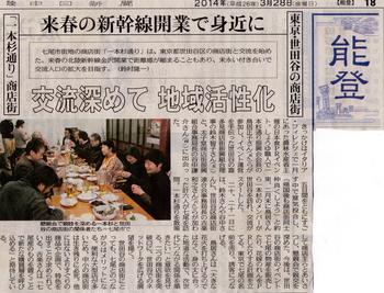 HokurikuChunichi20140329.jpg