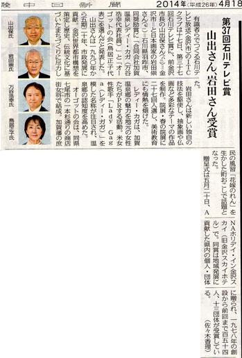 HokurikuChuunichi20140418.jpg