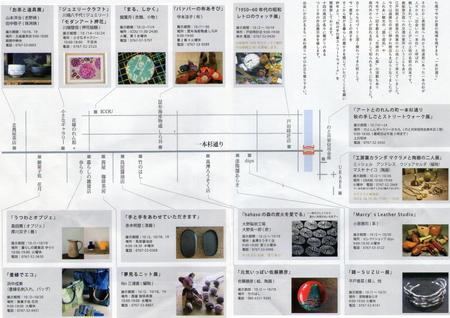 Teshigoto2014-2P3P.jpg