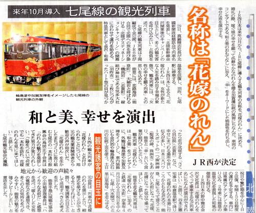 HokkokuShinbun20140930Choukan.jpg