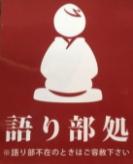 kataribe_sign.jpgのサムネール画像のサムネール画像