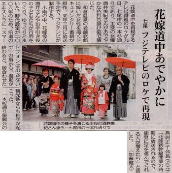 HokurikuChuunichiShinbun20141111Coukan.jpgのサムネール画像