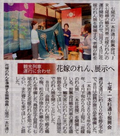 HokkokuShinbun20150909.jpg