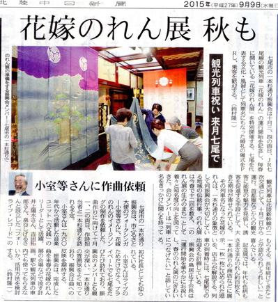 HokurikuChuunichiShinbun20150909.jpg