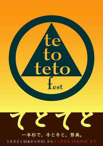 TetotetoFesta.jpg