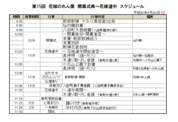 The15thHanayomeNorentenOpeningCeremonySchedule.png