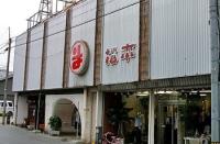 松本呉服店