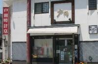 戸田時計店