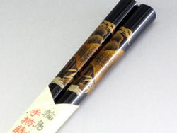 《漆陶舗 あらき》輪島塗本うるし純金蒔絵山水1膳入箸 (黒)