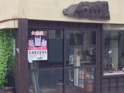 魚町見附 新古物店