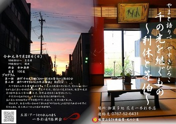 s-kagetu5.jpg